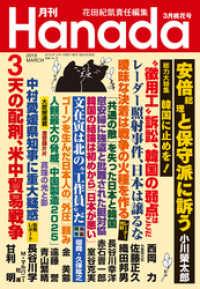 紀伊國屋書店BookWebで買える「月刊Hanada2019年3月号」の画像です。価格は800円になります。