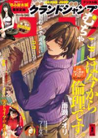 紀伊國屋書店BookWebで買える「グランドジャンプ むちゃ 2019年3月号」の画像です。価格は450円になります。