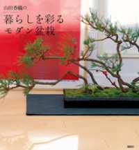 山田香織の暮らしを彩るモダン盆栽