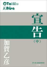 P+D BOOKS 宣告(中)