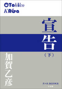 P+D BOOKS 宣告(下)