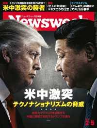 紀伊國屋書店BookWebで買える「ニューズウィーク日本版 2019年 2/5号」の画像です。価格は399円になります。