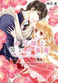 お兄様と誓いの薔薇 1巻【電子限定特典ペーパー付き】