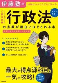 伊藤塾の公務員試験「行政法」の点数が面白いほどとれる本