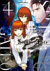 STEINS;GATE 0 (4)