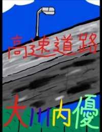 紀伊國屋書店BookWebで買える「絵本「高速道路」」の画像です。価格は216円になります。