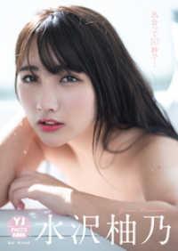 【デジタル限定 YJ PHOTO BOOK】水沢柚乃写真集「出会って10秒で…」