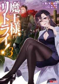 魔王様、リトライ!(コミック) 3