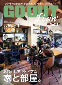 GO OUT特別編集 GO OUT LIVIN' Vol.13 GO OUT