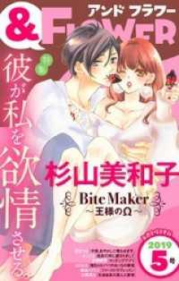 紀伊國屋書店BookWebで買える「&フラワー 2019年5号」の画像です。価格は216円になります。