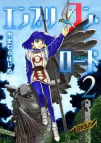 エンブリヲン・ロード(2)