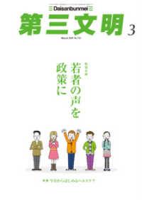 紀伊國屋書店BookWebで買える「第三文明2019年3月号」の画像です。価格は486円になります。