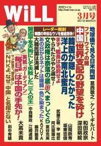 紀伊國屋書店BookWebで買える「月刊WiLL 2019年 3月号」の画像です。価格は899円になります。
