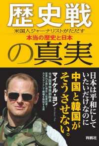 紀伊國屋書店BookWebで買える「歴史戦の真実 米国人ジャーナリストがただす本当の歴史と日本」の画像です。価格は1,728円になります。