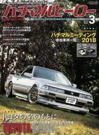 紀伊國屋書店BookWebで買える「ハチマルヒーロー vol.52」の画像です。価格は960円になります。