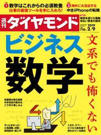 紀伊國屋書店BookWebで買える「週刊ダイヤモンド 19年2月9日号」の画像です。価格は690円になります。