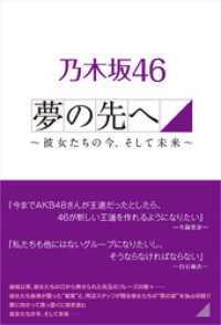 乃木坂46 夢の先へ ~彼女たちの今、そして未来へ~