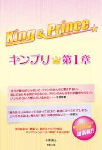 King&Prince ~キンプリ★第1章~