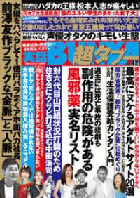 紀伊國屋書店BookWebで買える「実話BUNKA超タブー vol.42【電子普及版】」の画像です。価格は600円になります。