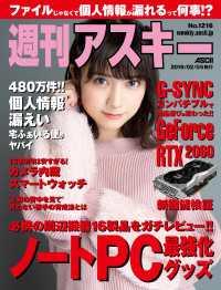 紀伊國屋書店BookWebで買える「週刊アスキーNo.1216(2019年2月5日発行」の画像です。価格は359円になります。