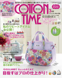 COTTON TIME 2019年 03月号