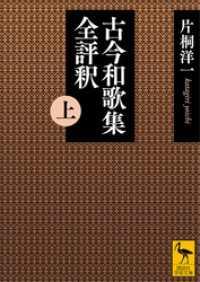 古今和歌集全評釈 (上)
