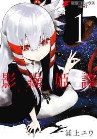 影繰姫譚 1
