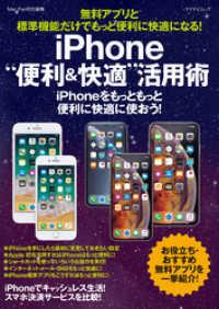 """紀伊國屋書店BookWebで買える「無料アプリと標準機能だけでもっと便利に快適になる!iPhone""""便利&快適""""活用」の画像です。価格は1,026円になります。"""