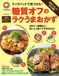 紀伊國屋書店BookWebで買える「クックパッドで見つけた!糖質オフのラクうまおかず」の画像です。価格は626円になります。