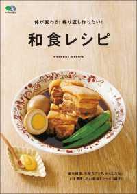 体が変わる!繰り返し作りたい!和食レシピ