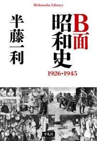 B面昭和史 1926-1945
