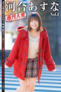 週刊大衆デジタル写真集NUDE : 5 河合あすな Vol.1
