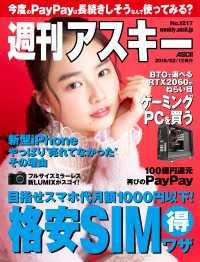 紀伊國屋書店BookWebで買える「週刊アスキーNo.1217(2019年2月12日発行」の画像です。価格は359円になります。
