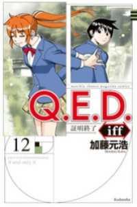 Q.E.D.iff ―証明終了― - 12巻