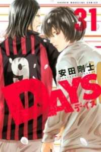 DAYS - 31巻