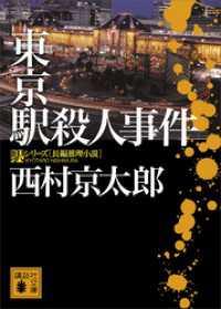 (85) 東京駅殺人事件