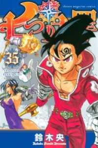 七つの大罪 - 35巻 講談社コミックス