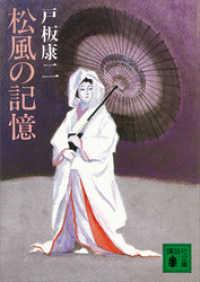 紀伊國屋書店BookWebで買える「松風の記憶」の画像です。価格は594円になります。