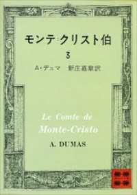 モンテ=クリスト伯(3)