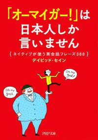 紀伊國屋書店BookWebで買える「「オーマイガー!」は日本人しか言いません」の画像です。価格は648円になります。