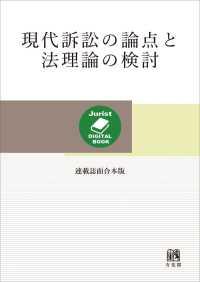 紀伊國屋書店BookWebで買える「現代訴訟の論点と法理論の検討[連載誌面合本版]」の画像です。価格は1,404円になります。