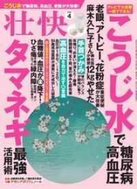 紀伊國屋書店BookWebで買える「壮快2019年04月号」の画像です。価格は600円になります。