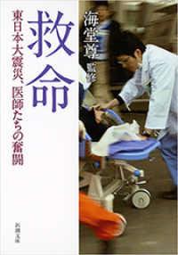 救命―東日本大震災、医師たちの奮闘―(新潮文庫)