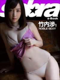 NOBLE SEXY 竹内渉1 [sabra net e-Book]