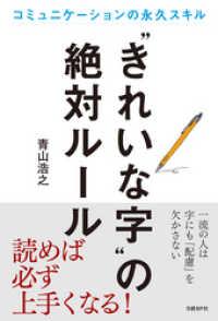 """""""きれいな字""""の絶対ルール"""