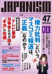 紀伊國屋書店BookWebで買える「ジャパニズム 47」の画像です。価格は800円になります。