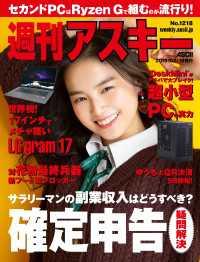 紀伊國屋書店BookWebで買える「週刊アスキーNo.1218(2019年2月19日発行」の画像です。価格は359円になります。