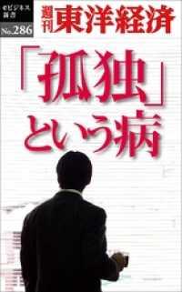 紀伊國屋書店BookWebで買える「孤独という病—週刊東洋経済eビジネス新書No.286」の画像です。価格は453円になります。