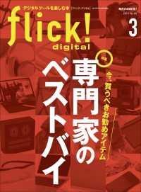 紀伊國屋書店BookWebで買える「flick! 2019年3月号」の画像です。価格は199円になります。