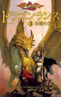 ドラゴンランス<3 氷壁の白竜>